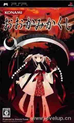 Descargar Ookami Kakushi [JAP][PARCHEADO] por Torrent